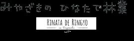 Hinata de Ringyo